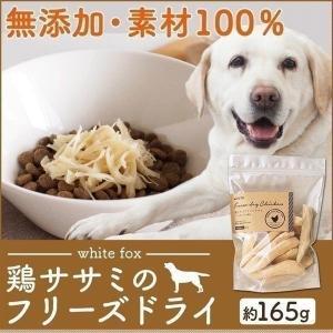 犬 猫 おやつ ささみフリーズドライ 犬 165g 68304074 whitefox (D)(B)|wannyan