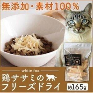 犬 猫 おやつ ささみフリーズドライ 猫 165g 68304075 whitefox (D)(B)|wannyan