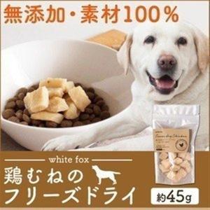 犬 猫 おやつ むね肉フリーズドライ ダイスカット 犬 45g 68304076 whitefox (D)(B)|wannyan