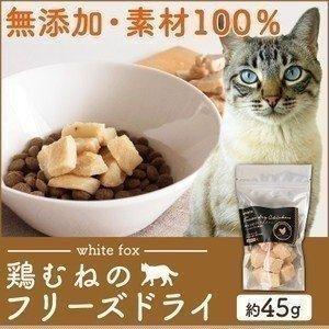 犬 猫 おやつ むね肉フリーズドライ ダイスカット 猫 45g 68304077 whitefox (D)(B)|wannyan