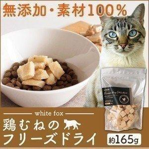 犬 猫 おやつ むね肉フリーズドライ ダイスカット 猫 165g 68304078 whitefox (D)(B)|wannyan
