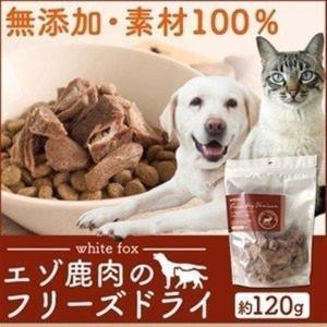 犬 猫 おやつ エゾ鹿のフリーズドライ 犬・猫用 120g 68304084 whitefox (D)(B)|wannyan