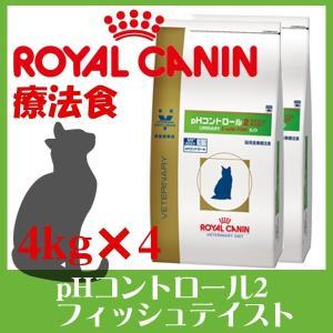 ロイヤルカナン 猫用療法食 PHコントロール2フィッシュテイスト 4kg 4袋セット 成猫用キャットフード 猫用 フード 食事療法 猫|wannyan