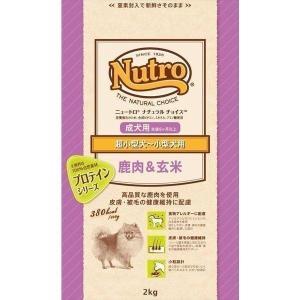 チョイス鹿肉&玄米 超小型犬〜小型犬 成犬用 2kg ドッグフード フード 犬用 犬