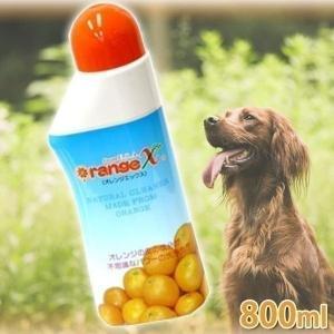 オレンジエックス オレンジX 800ml(TC)(ペット シャンプー 天然 洗剤 お風呂)