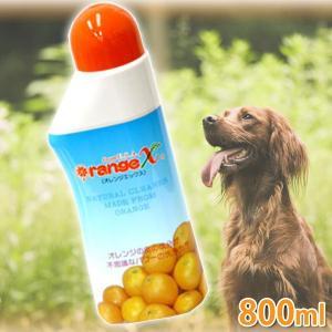 <オレンジエックス>オレンジ成分を使用したクリーナーでキッチン、トイレ、窓など家中の掃除に使うことができます。犬のシャンプーにも使用できるのがユニーク。