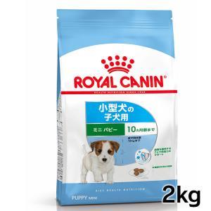 エントリーでP14倍以上★[正規品]ロイヤルカナン 犬 ミニ ジュニア 2Kg 小型犬 子犬用  (D) ドッグフード フード 犬用 犬