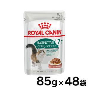 [正規品]ロイヤルカナン 猫用 WET インスティンクティブ+7 85g×48個セット(AA)(D)キャットフード 猫用 フード 猫 wannyan