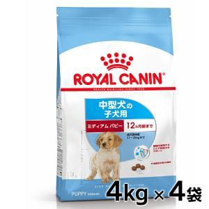 [正規品]ロイヤルカナン 犬 ミディアム ジュニア 4Kg 4個セット 幼犬用 中型犬(AA)(D) ドッグフード フード 犬用 犬|wannyan