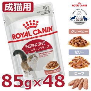 [正規品]ロイヤルカナン 猫用 FHN-WET インスティンクティブ グレービー48個セット(AA)(D)キャットフード 猫用 フード 猫 wannyan
