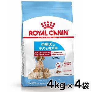 [正規品]ロイヤルカナン 犬 ミディアム スターターマザー&ベビードッグ 4kg 4個セット(AA)(D) ドッグフード フード 犬用 犬|wannyan