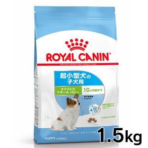 [正規品]ロイヤルカナン 犬 エクストラスモール パピー 1.5kg(超小型犬 子犬用 ドッグフード)(D)(AA)|wannyan