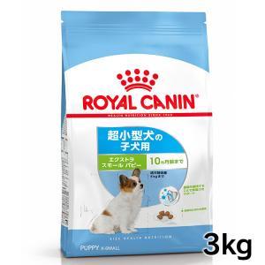 [正規品]ロイヤルカナン 犬 エクストラスモール パピー3kg(超小型犬 子犬用 )(D)(AA) ドッグフード フード 犬用 犬|wannyan