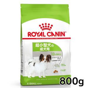[正規品]ロイヤルカナン 犬 エクストラスモール アダルト 800g (超小型犬 成犬用 ドッグフード)(D)(AA) ドッグフード ドライフード 犬用|wannyan