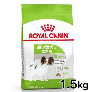 [正規品]ロイヤルカナン 犬 エクストラスモール アダルト 1.5kg (超小型犬 成犬用 ドッグフード)(D)(AA)