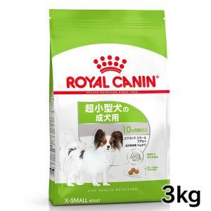 [正規品]ロイヤルカナン 犬 エクストラスモール アダルト 3kg (超小型犬 成犬用 ドッグフード)(D)(AA)|wannyan