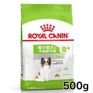 [正規品]ロイヤルカナン 犬 エクストラスモール アダルト 8+ 500g(超小型犬 高齢犬用 ドッグフード)(D)(AA)※|wannyan