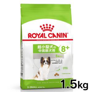 [正規品]ロイヤルカナン 犬 エクストラスモール アダルト 8+ 1.5kg 超小型犬 高齢犬用 ドッグフード ドライフード 犬用:予約品 《3月上〜中入荷予定》|wannyan