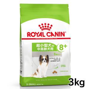 [正規品]ロイヤルカナン 犬 エクストラスモール アダルト 8+ 3kg(超小型犬 高齢犬用 ドッグフード)(D)(AA) ドッグフード ドライフード 犬用|wannyan