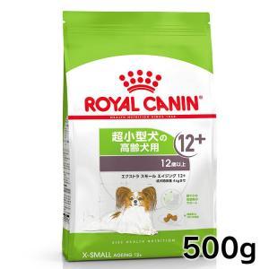 [正規品]ロイヤルカナン 犬 エクストラスモール エイジング +12 500g(超小型犬 高齢犬用 ドッグフード)(D)(AA)※|wannyan