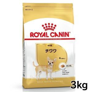 [正規品]ロイヤルカナン 犬 チワワ 成犬用  3kg  (AA) ドッグフード フード 犬用 犬|wannyan