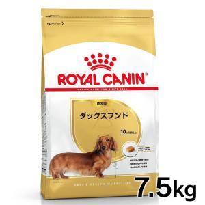 [正規品]ロイヤルカナン 犬 ダックスフンド ダックス 成犬用  7.5kg  ドッグフード フード 犬用 犬|wannyan