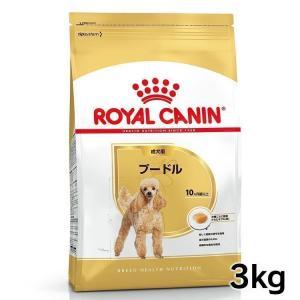 [正規品]ロイヤルカナン 犬 プードル 成犬用  3kg (AA)(D) ドッグフード フード 犬用 犬|wannyan