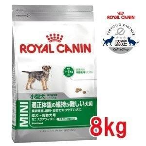 エントリーでP14倍以上★[正規品]ロイヤルカナン 犬 ミニ ステアライズド 8kg(避妊・去勢後 小型犬用)(D)(AA) ドッグフード フード 犬用 犬