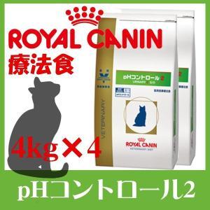 ★ロイヤルカナン 猫 PHコントロール2 4kg×4袋セット  食事療法食キャットフード 猫用 フード 食事療法 猫|wannyan