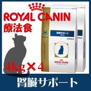 ロイヤルカナン 猫 腎臓サポート 4kg 4袋セット  食事療法食 成猫用キャットフード 猫用 フード 食事療法 猫|wannyan