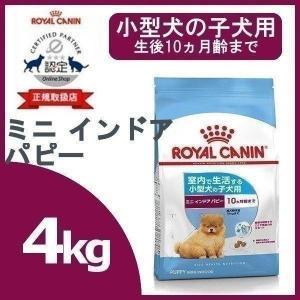 [正規品]ロイヤルカナン ミニインドア インドアライフ パピー 4kg 室内飼い 小型犬 子犬用 ドッグフード フード 犬用 犬|wannyan