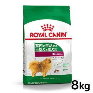 [正規品]ロイヤルカナン インドアライフ アダルト8kg 室内飼いの小型犬  成犬  ドッグ フード|wannyan