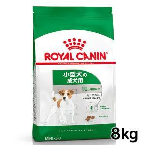 [正規品]ロイヤルカナン 犬 ミニ アダルト 8kg 生後10ヵ月齢から8歳までの活発な小型犬に (D) ドッグフード ドライフード 犬用|wannyan