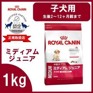 [正規品]ロイヤルカナン 犬 ミディアム ジュニア  1Kg 幼犬用 中型犬(D) ドッグフード フード 犬用 犬|wannyan