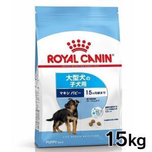 [正規品]ロイヤルカナン 犬 マキシパピー 15kg 幼犬用 大型犬 (D) ドッグフード フード 犬用 犬|wannyan