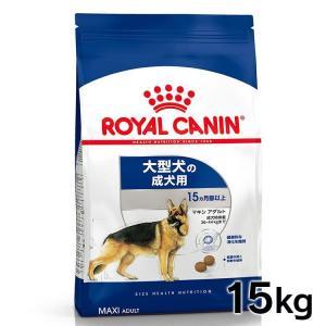 [正規品]ロイヤルカナン 犬 マキシ アダルト 成犬・高齢犬 15Kg(D)※ ドッグフード フード 犬用 犬