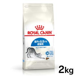 [正規品]ロイヤルカナン 猫用 キャット インドア 2kg 室内猫・成猫用キャットフード 猫用 フード 猫 あすつく