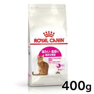 [正規品]ロイヤルカナン 猫用 セイバー エクシジェント 400gキャットフード 猫用 フード 猫