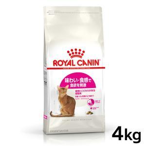 [正規品]ロイヤルカナン 猫用 セイバー エクシジェント 4kg 食事にこだわる成猫用キャットフード 猫用 フード 猫