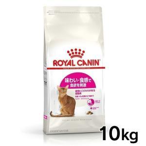 (セール)[正規品]ロイヤルカナン 猫用 セイバー エクシジェント 10kg 食事にこだわる成猫用キャットフード 猫用 フード 猫