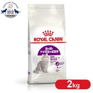 [正規品]ロイヤルカナン 猫用 センシブル(偏食・胃腸) 2kg 胃腸がデリケートな成猫用キャットフード 猫用 フード 猫 wannyan