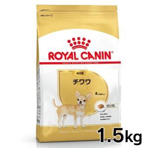 [正規品]ロイヤルカナン 犬 チワワ 成犬用  1.5kg  (AA) ドッグフード フード 犬用 犬|wannyan