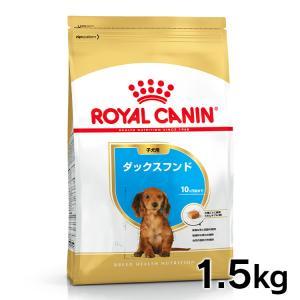 [正規品]ロイヤルカナン 犬 ダックスフンド 子犬用 1.5Kg (AA)(D) ドッグフード フード 犬用 犬|wannyan
