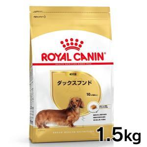 [正規品]ロイヤルカナン 犬 ダックスフンド 成犬用  1.5Kg ドッグフード フード 犬用 犬|wannyan