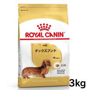 [正規品]ロイヤルカナン 犬 ダックスフンド 成犬用  3kg ドッグフード フード 犬用 犬|wannyan