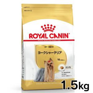 [正規品]ロイヤルカナン 犬 ヨークシャーテリア 1.5kg  成犬・高齢犬 (AA) ドッグフード フード 犬用 犬|wannyan