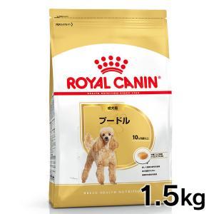 [正規品]ロイヤルカナン 犬 プードル 成犬用  1.5kg (AA) ドッグフード フード 犬用 犬|wannyan