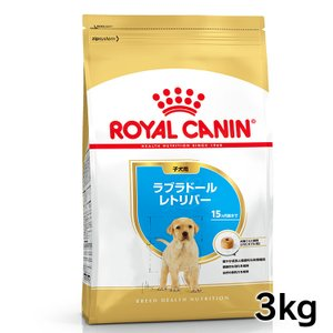 [正規品]ロイヤルカナン 犬 ラブラドールレトリバー 子犬用 3kg (AA) ドッグフード フード 犬用 犬:予約品 《3月上〜中入荷予定》|wannyan