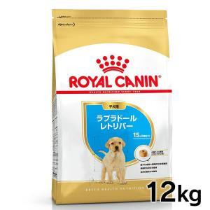 [正規品]ロイヤルカナン 犬 ラブラドールレトリバー 子犬用 12kg ドッグフード フード 犬用 犬:予約品 《3月上〜中入荷予定》|wannyan