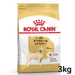[正規品]ロイヤルカナン 犬 ラブラドールレトリバー 成犬・高齢犬 3kg ドッグフード フード 犬用 犬|wannyan